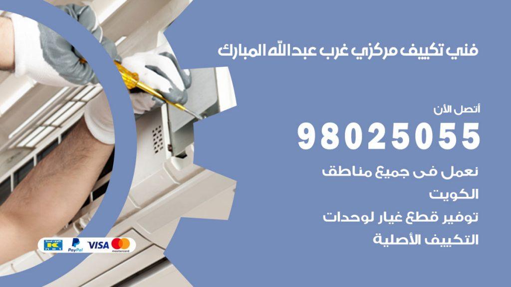 فني تكييف مركزي غرب عبد الله المبارك